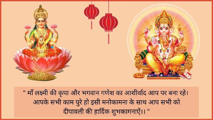 Diwali Wishes Image in Hindi