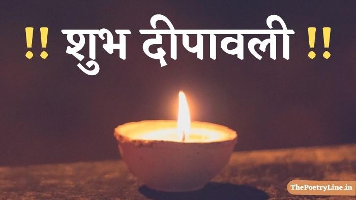 Happy Diwali Image in Hindi
