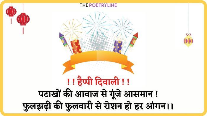 shubh deepavali image in hindi